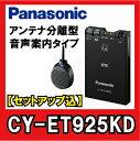 【セットアップ込】Panasonic/パナソニック アンテナ...