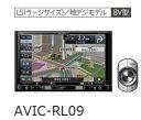 パイオニア 楽ナビAVN(フルセグ) 8インチ AVIC-RL09