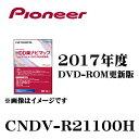パイオニア HDD楽ナビマップType2Vol.11・DVD-ROM更新版 CNDV-R21100H 4995194004346