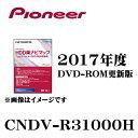 パイオニア HDD楽ナビマップType3Vol.10・DVD-ROM更新版 CNDV-R31000H 4995194004339