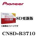 パイオニア 楽ナビLiteマップ Type3 Vol.7・SD地図更新 カーナビソフト CNSD-R3710 4995194004063