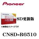 パイオニア 楽ナビマップType6 Vol.5・SD地図更新 カーナビソフト CNSD-R6510 4995194004094
