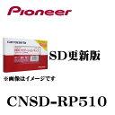 パイオニア 楽ナビポータブルマップ Type1 Vol.5・SD地図更新 カーナビソフト CNSD-RP510 4995194004117