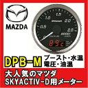 pivot DUAL GAUGE PRO ブースト計 SKYACTIV-D用 DPB-M 4941617302292(ブースト・水温・電圧・油温)【02P03D...