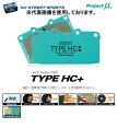 プロジェクトミュー ブレーキパッド TYPE-HC+ HONDA フィット Fit 1500cc 年式(西暦)13.09- 型式:GK5 (RS) 品番:R388 リア用【02P03Dec16】