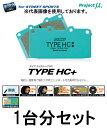 プロジェクトミュー ブレーキパッド1台分セット TypeHCPlusトヨタ ヴィッツ VITZ 1500cc 年式(西暦)10.12- NCP131 RS(G'...