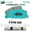 プロジェクトミュー ブレーキパッド TYPE-NS MITSUBISHI エクリプス スパイダー ECLIPSE SPIDER 3000 04.10〜 D53A F509-TYPE NS-F509 フロント用