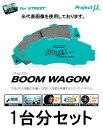 プロジェクトミュー ブレーキパッド1台分セット BOOMWAGONマツダ アテンザ スポーツワゴン ATENZA SPORT WAGON 2200cc 年式(西...
