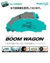 プロジェクトミュー ブレーキパッド BOOMWAGON NISSAN サニー SUNNY 1800 90.1〜94.1 B13系 (4WD) F217 フロント用