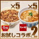 【感謝祭セール】【送料無料】お試しコラボ2種セットすき家牛丼の具5パック×なか卯親