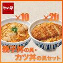 なか卯親子丼の具10パック×なか卯カツ丼の具20食冷凍食品【SD】【NeR】