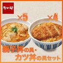 なか卯親子丼の具5パック×なか卯カツ丼の具4食冷凍食品【SD】【NeR】