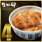 【連動セール】【送料無料】なか卯カツ丼の具4食入りセット冷凍食品 【NeR】