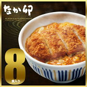 【連動セール】【送料無料】なか卯カツ丼の具8食入りセット冷凍食品 【NeR】
