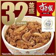 【期間限定】32パックセットすき家牛丼の具冷凍食品【送料無料】【NeR】