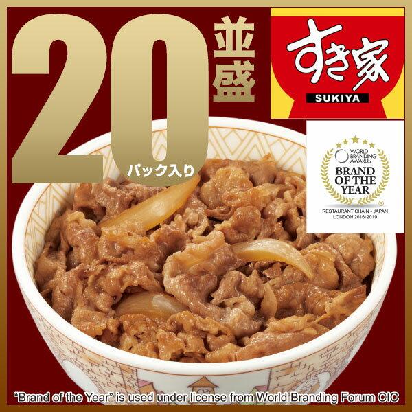 【送料無料】20パックセットすき家牛丼の具冷凍食品 【NeR】...:zensho:10000019