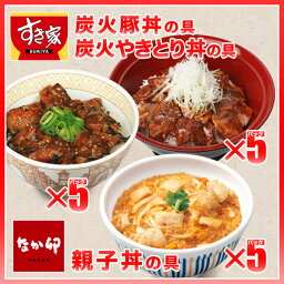 炭火豚丼の具5パック×炭火やきとり丼の具5パック×親子丼の具5パック冷凍食品【SD】【NeR】