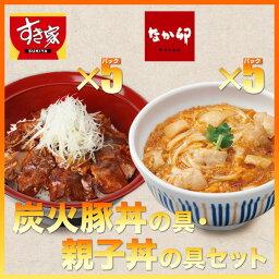 炭火豚丼の具5パック×親子丼の具5パック冷凍食品【SD】【NeR】