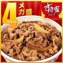 【送料無料】すき家牛丼の具 メガ盛4パックセット(500g×4)業務用冷凍食品 【NeR】