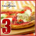『本当に旨いピッツァが食べたい。』冷凍ピザトロナジャパン ピザマルゲリータ 3枚セット冷凍食品 【NeR】