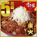 【期間限定】【送料無料】すき家炭火豚丼の具並盛5パックセット...