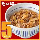【期間限定】【送料無料】なか卯和風牛丼の具 5パックセット冷凍食品 【NeR】