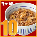 なか卯和風牛丼の具 10パックセット冷凍食品 【NeR】