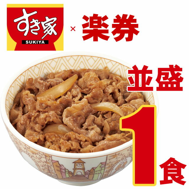 【楽券】すき家 牛丼(並盛) 1食×1枚 【並...の紹介画像2