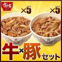 すき家牛×豚セットすき家牛丼の具5パック×すき家豚丼の具5パ...