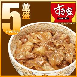 【送料無料】すき家豚丼の具並盛5パックセット冷凍食品【NeR】