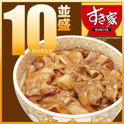 【送料無料】すき家豚丼の具並盛10パックセット冷凍食品【NeR】