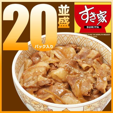 【連動セール】豚丼の具【送料無料】すき家豚丼の具並盛20パックセット冷凍食品【NeR】
