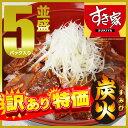 【訳あり特価】【送料無料】すき家炭火豚丼の具並盛5パックセッ...