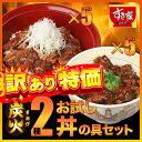 【訳あり特価】【送料無料】すき家炭火2種お試し丼の具セット炭...