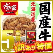 【訳あり特価】【送料無料】すき家 国産牛肉使用 牛丼の具 5パックセット 冷凍食品【賞味期限2018年11月20日】