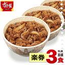 【楽券】すき家 牛丼(並盛) 1食×3枚回数券 【並盛のみ対...
