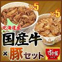 【送料無料】すき家国産牛丼の具5パック+豚丼の具5パック 冷凍食品