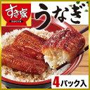 【送料無料】すき家 うなぎ4パック入(80g×4パック) 丑の日 鰻 ウナギ冷凍食品【NeR】
