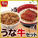 【送料無料】すき家 うな牛セット(うなぎ4入80g×4パック...