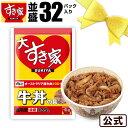 限定パッケージ『大すき家』牛丼の具32パックセット(135g×32) 冷凍食品  S8