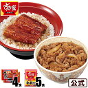 【送料無料】すき家 うな牛セット(うなぎ4入80g×4パック、牛丼の具5パック) 丑の日 鰻