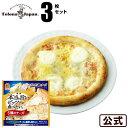 『本当に旨いピッツァが食べたい。』冷凍ピザトロナジャパンピザ 5種のチーズ 3枚セット冷凍食品  S8