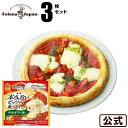 『本当に旨いピッツァが食べたい。』冷凍ピザトロナジャパン ピザマルゲリータ 3枚セット冷凍食品  S8