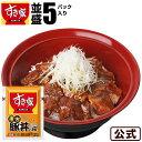 すき家炭火豚丼の具並盛5パックセット冷凍食品  S8