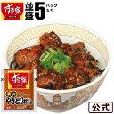 すき家炭火やきとり丼の具並盛5パックセット冷凍食品 S8