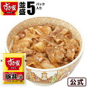 すき家豚丼の具並盛5パックセット冷凍食品【NeR】