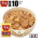 すき家豚丼の具並盛10パックセット冷凍食品 S8