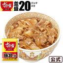 【送料無料】すき家豚丼の具並盛20パックセット冷凍食品【Ne...