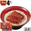 すき家 うなぎ4パック入(80g×4パック) 丑の日 鰻 ウナギ冷凍食品【NeR】