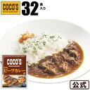 ココス特製ビーフカレー32食セット冷凍食品 S8
